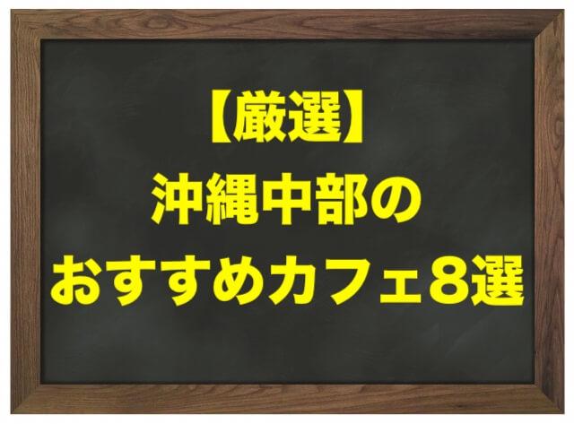 沖縄中部のおすすめカフェ8選