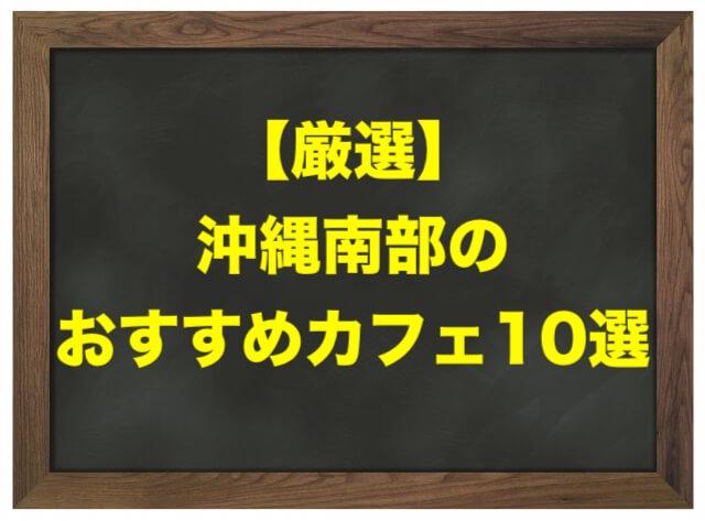 沖縄南部のおすすめカフェ10選