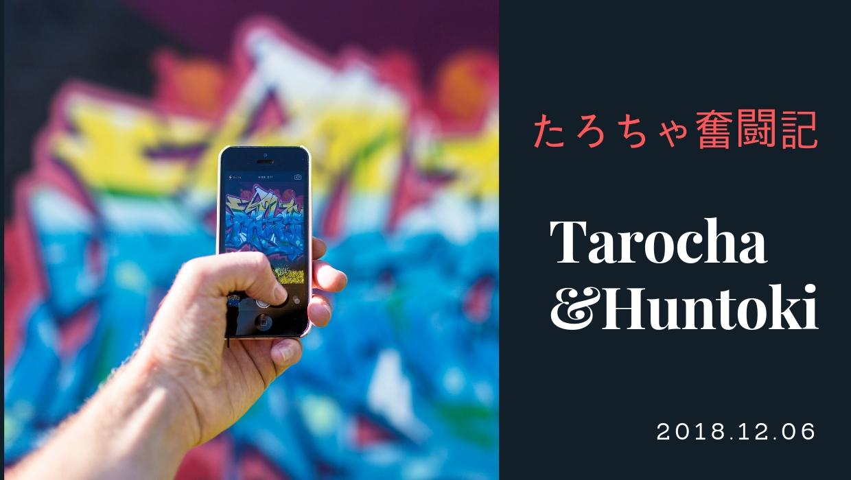 f:id:tarochan-kun:20181228040914j:plain