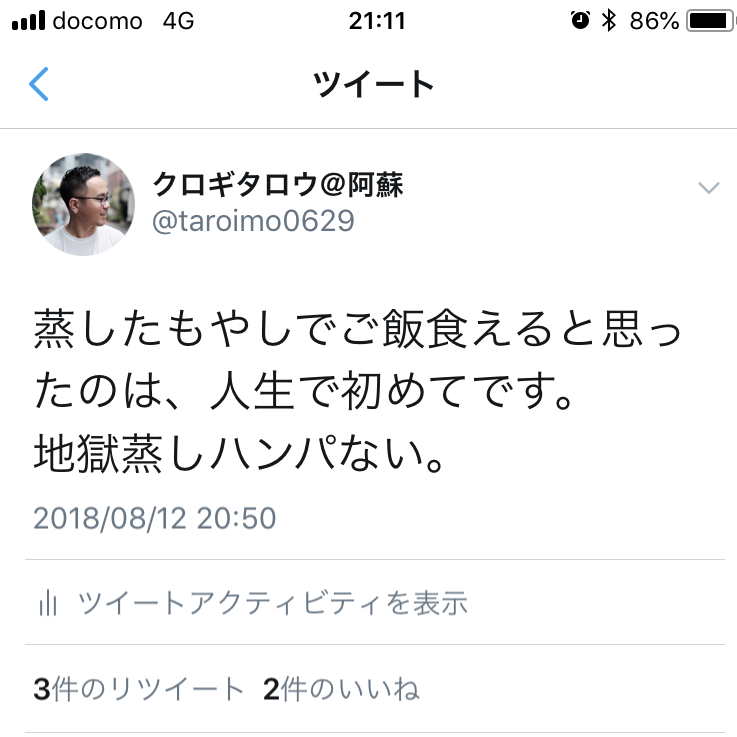 f:id:taroimo0629kuro:20180816111251p:plain