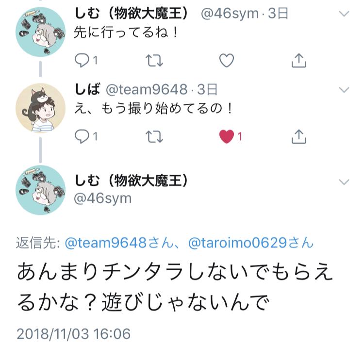 f:id:taroimo0629kuro:20181106202459p:plain
