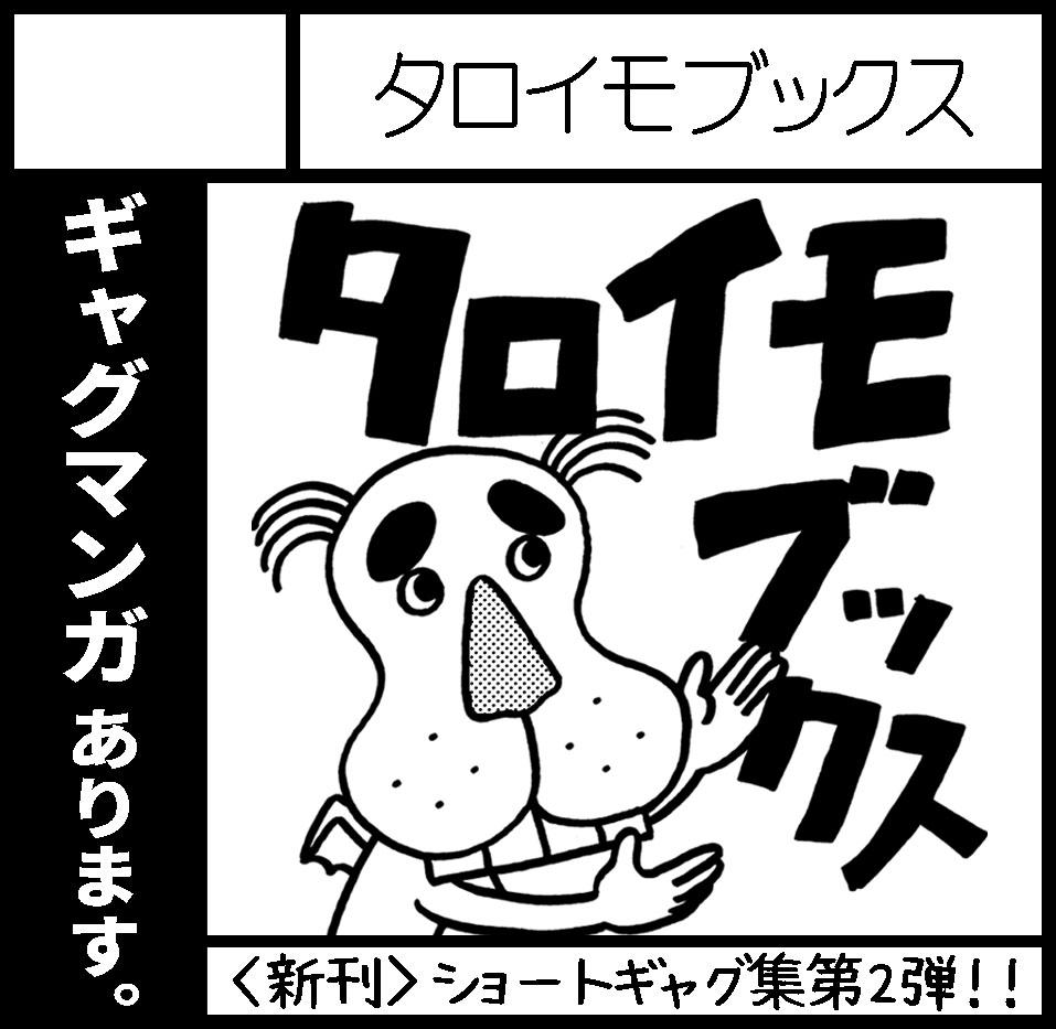 関西コミティア58「タロイモブックス」サークルカット
