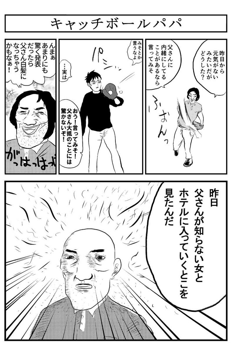 キャッチボールパパー漫画