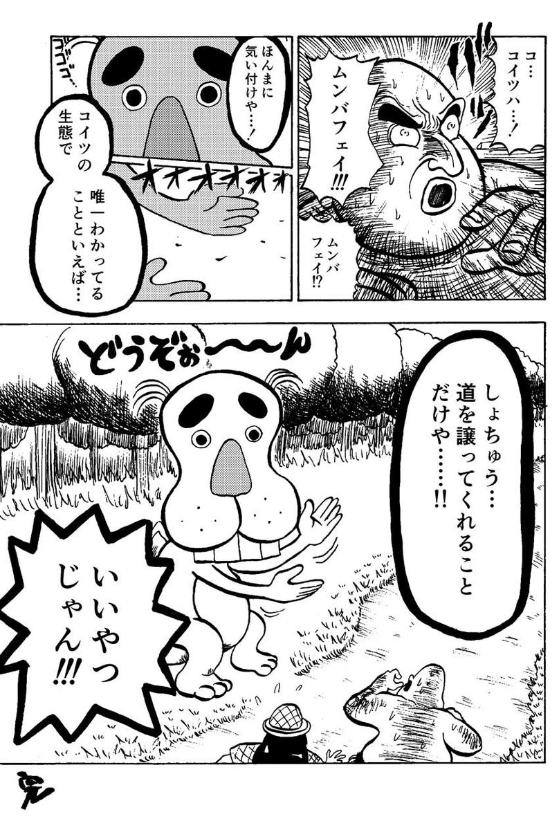 ムンバフェイ現る!-漫画