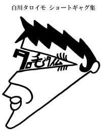 ショートギャグ集タロ毛タイム-ロゴ