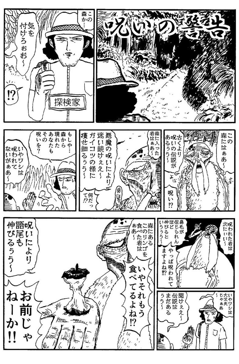 呪いの警告-漫画