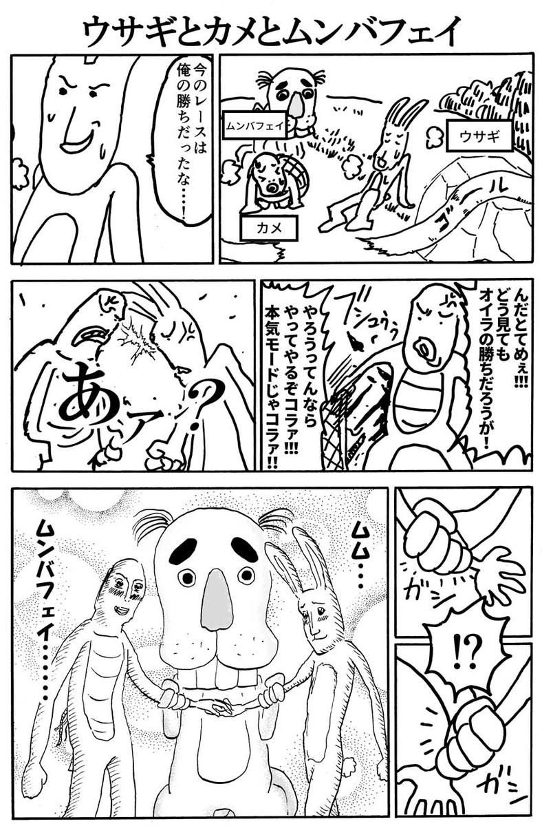 ウサギとカメとムンバフェイ-漫画-本編