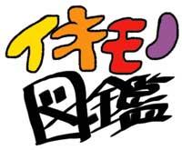 イキモノ図鑑_ロゴ
