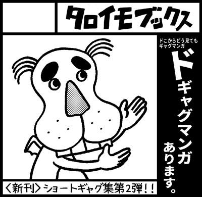 タロイモブックス_サークルカット_関西コミティア60