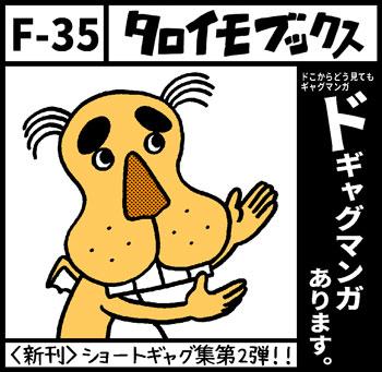 関西コミティア60タロイモブックスサークルカット