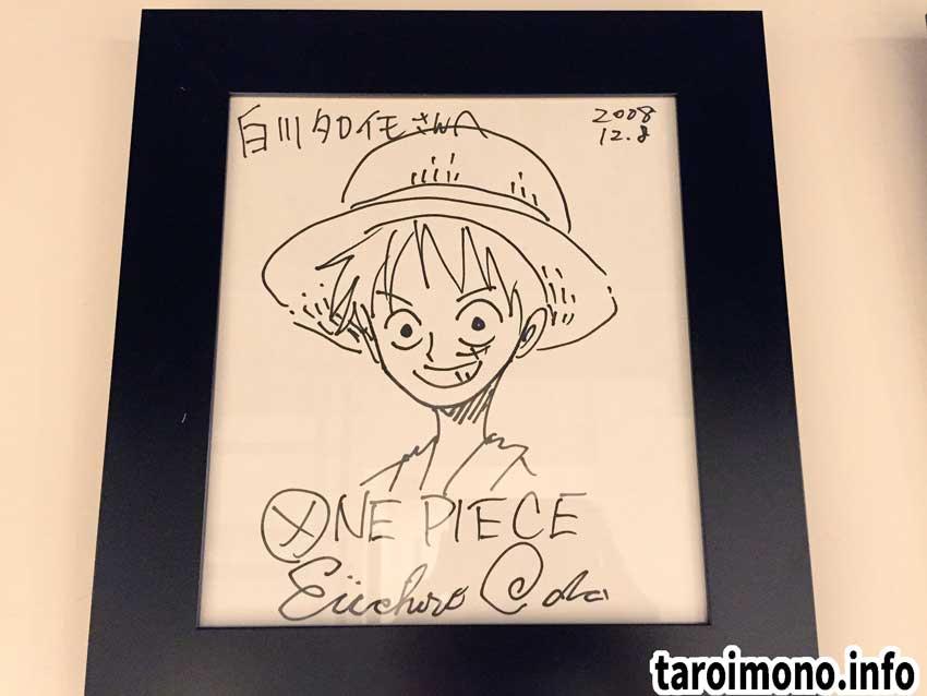 尾田栄一郎サイン色紙