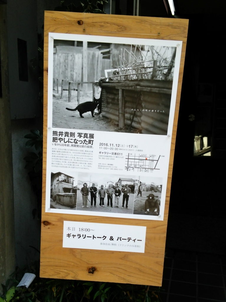 f:id:tarojiroko:20161112132801j:plain