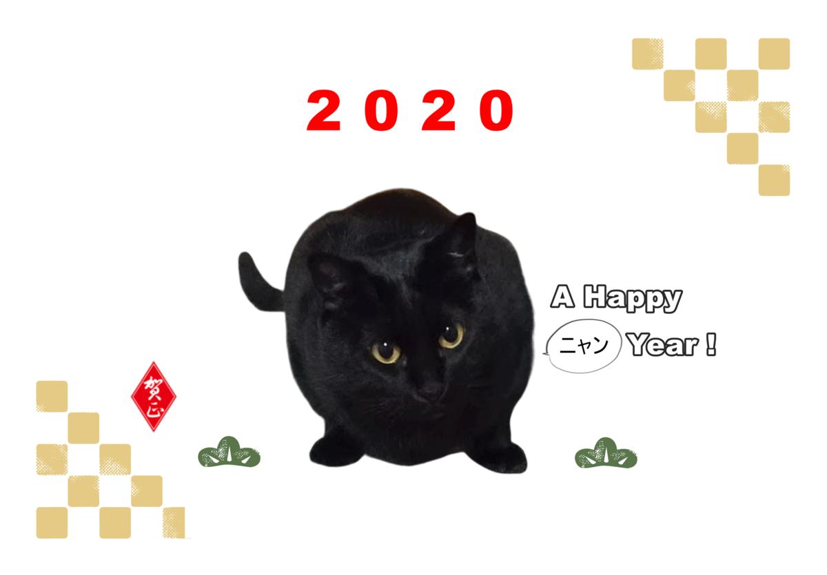 f:id:tarojiroko:20200101141724p:plain