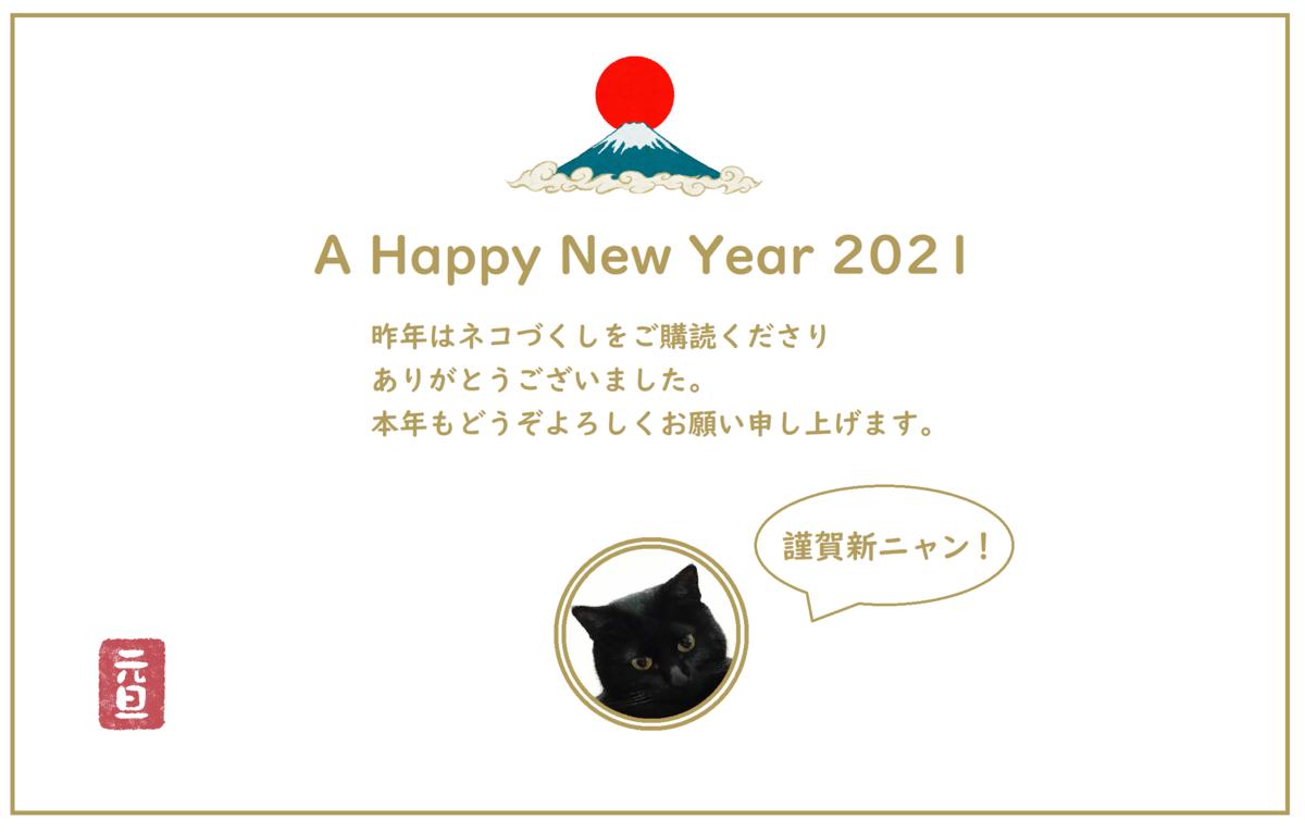 f:id:tarojiroko:20210101225943p:plain