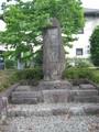 必由堂の記念碑