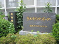 熊本電信発祥の地と熊商開学の地の記念碑