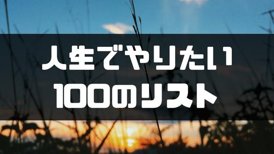 f:id:tarosukenoblog:20171110134249p:plain