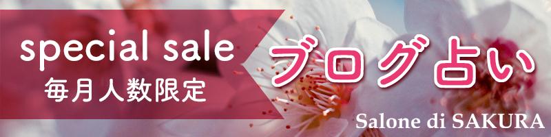 お手軽ブログ鑑定