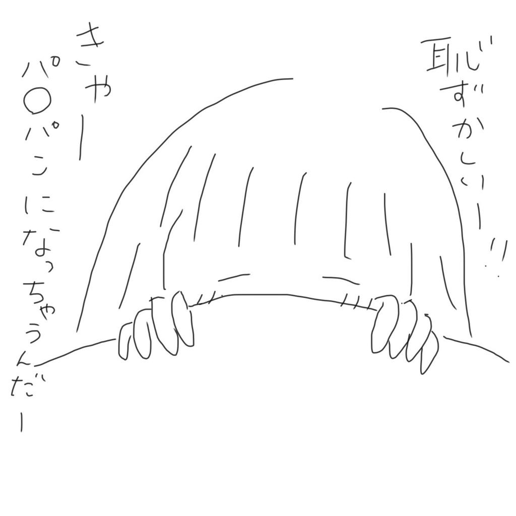 f:id:tarotaroko:20170923214828j:plain
