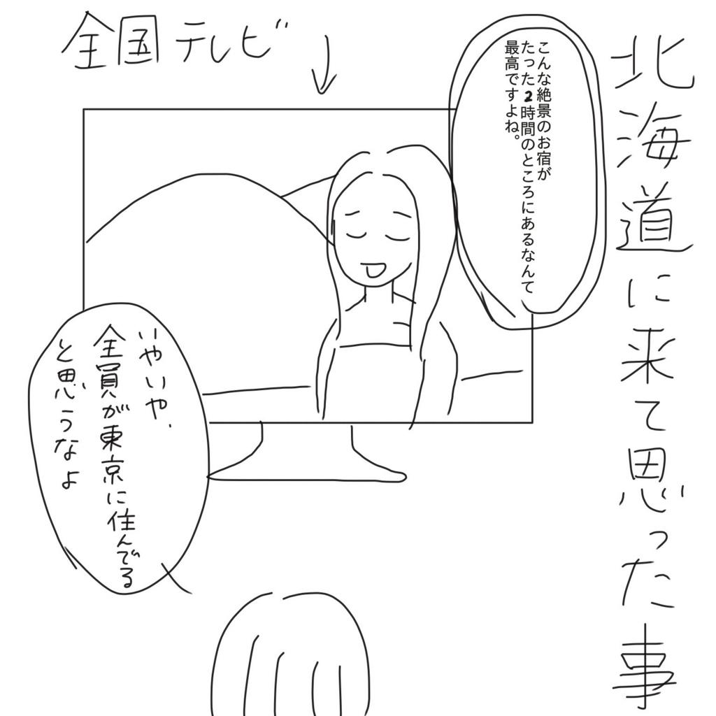 f:id:tarotaroko:20170925104601j:plain