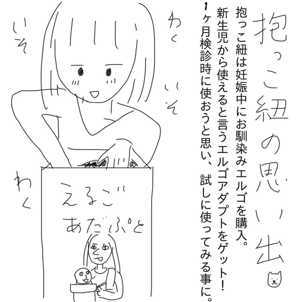 f:id:tarotaroko:20170928085344j:plain