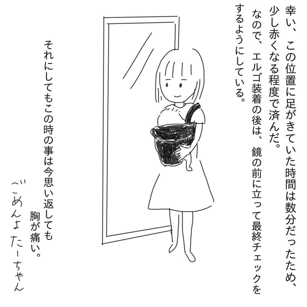 f:id:tarotaroko:20170928131958j:plain
