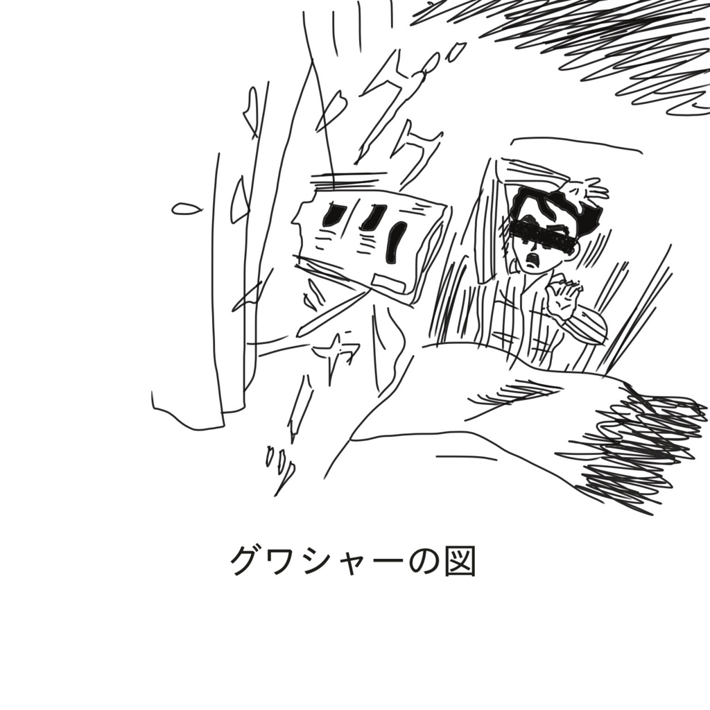 f:id:tarotaroko:20170929145214j:plain
