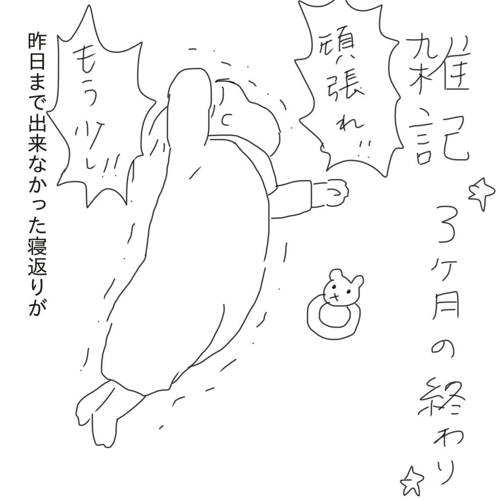 f:id:tarotaroko:20170930162204j:plain