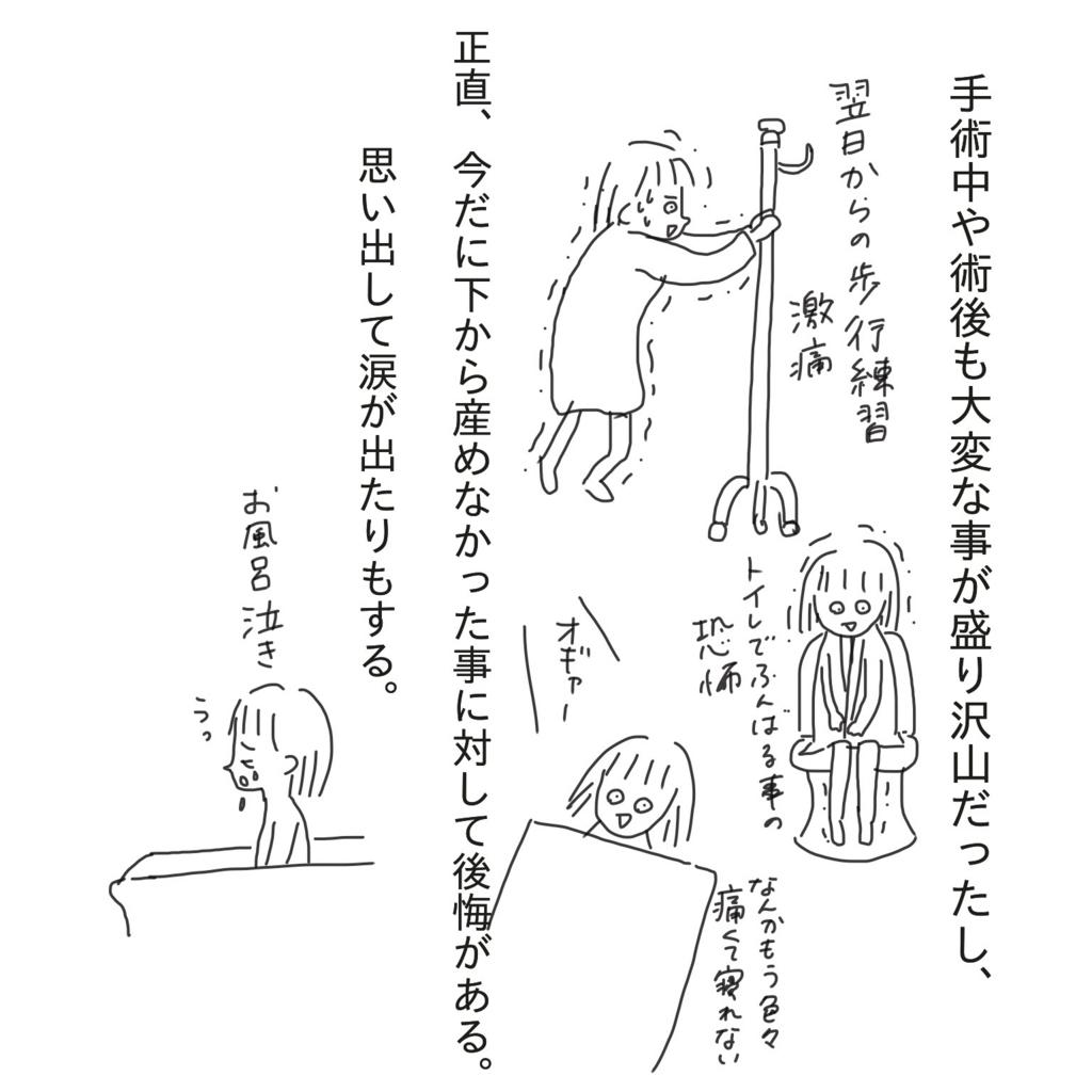 f:id:tarotaroko:20170930165948j:plain