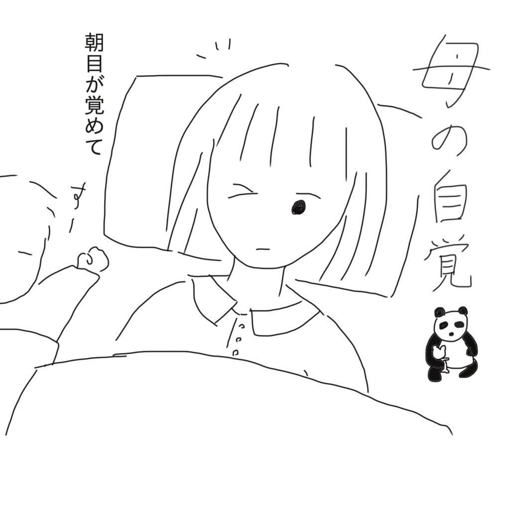 f:id:tarotaroko:20171002154003j:plain
