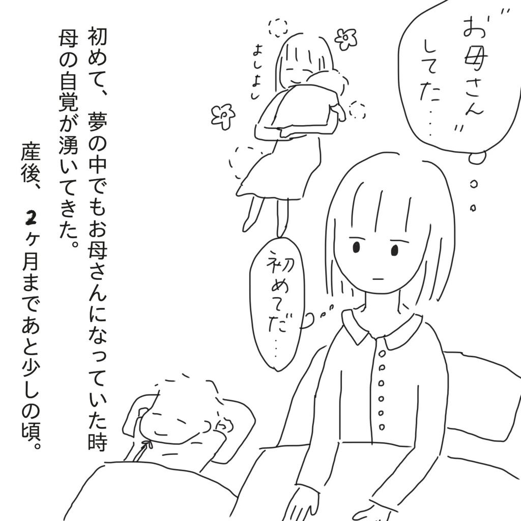 f:id:tarotaroko:20171002154008j:plain