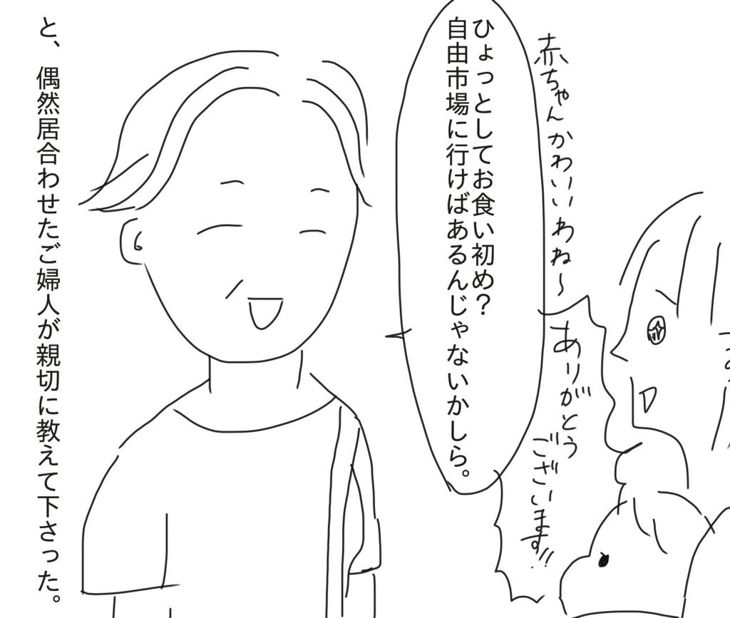 f:id:tarotaroko:20171014231441j:plain