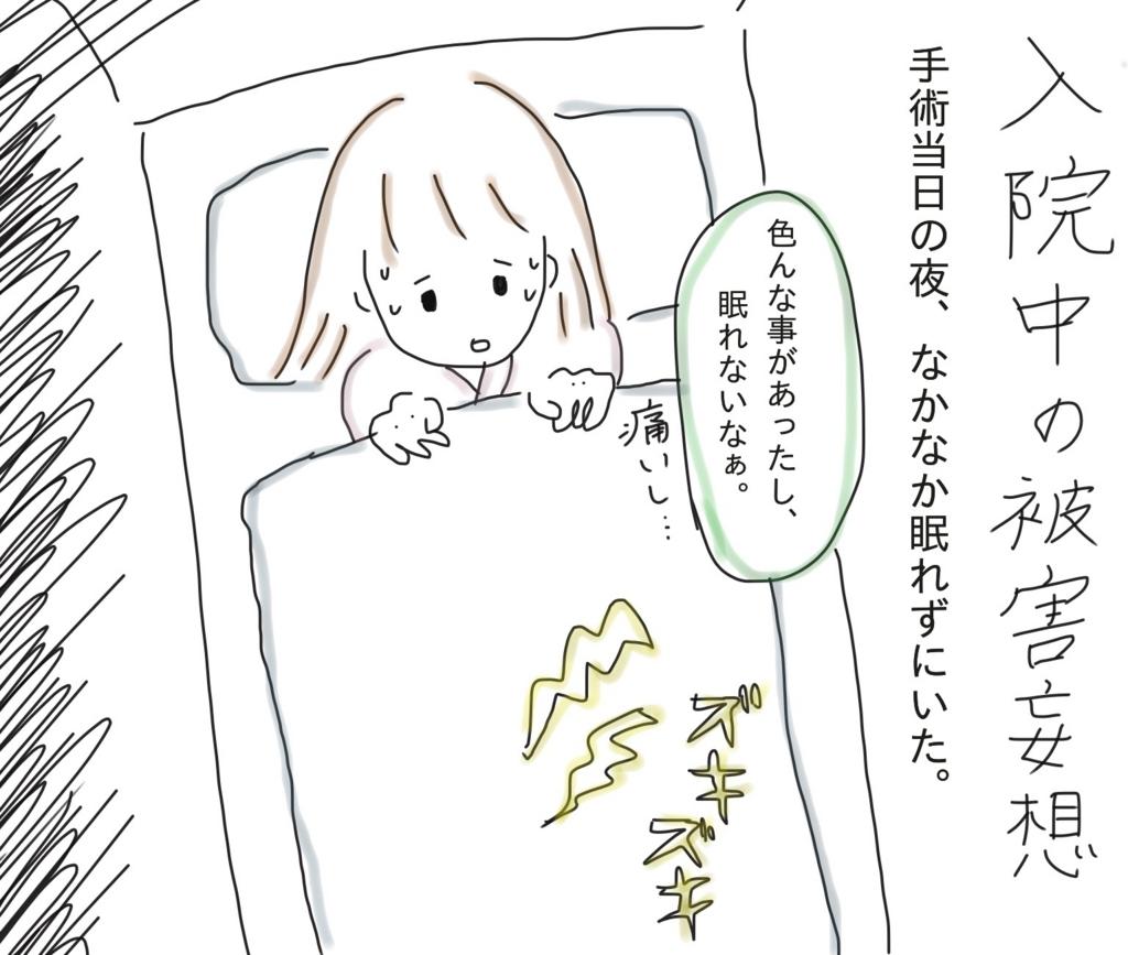 f:id:tarotaroko:20171027141036j:plain