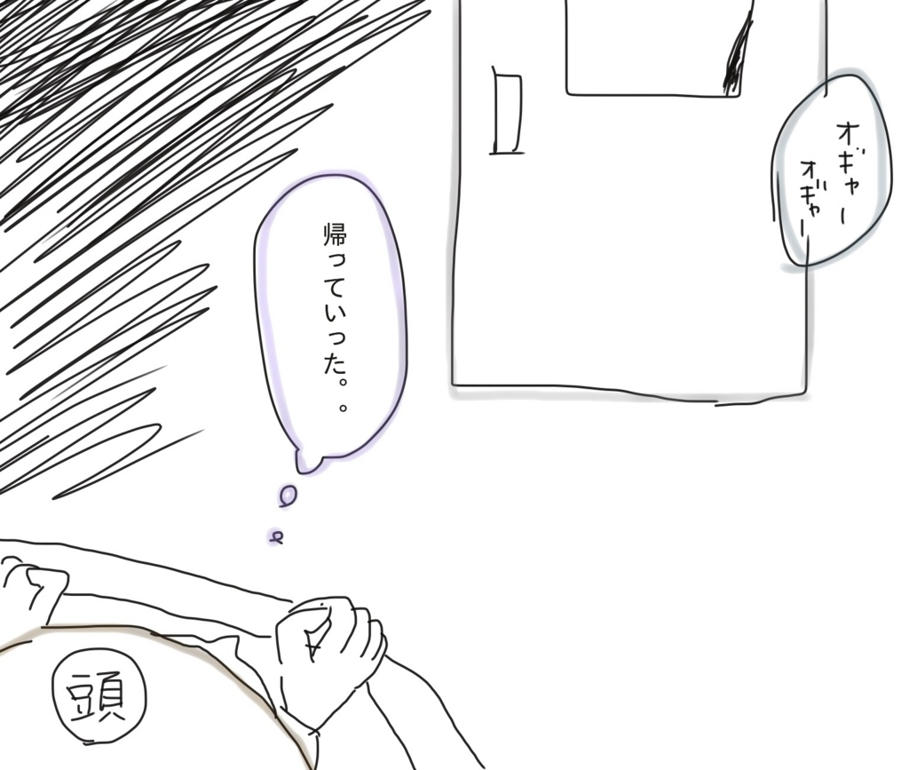 f:id:tarotaroko:20171027141047j:plain
