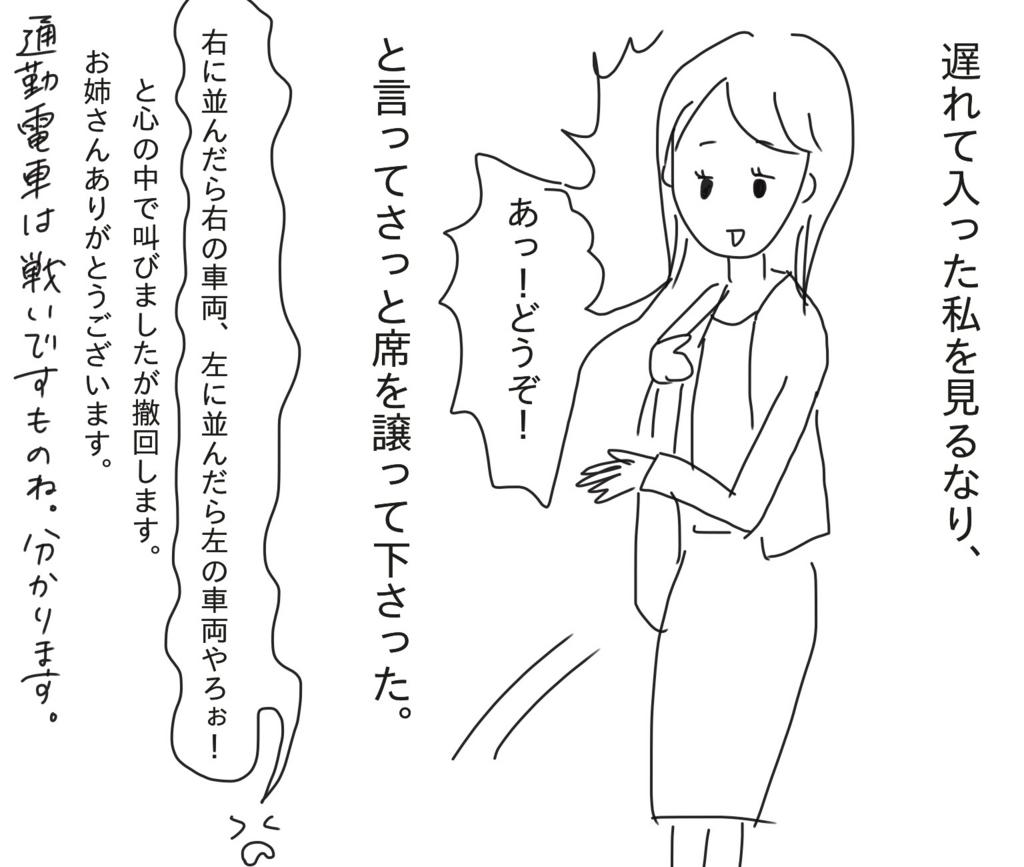 f:id:tarotaroko:20171103143207j:plain
