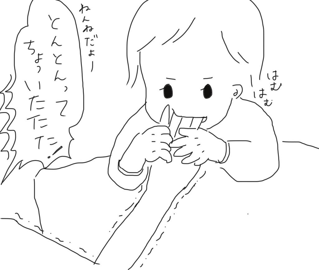 f:id:tarotaroko:20171120153217j:plain