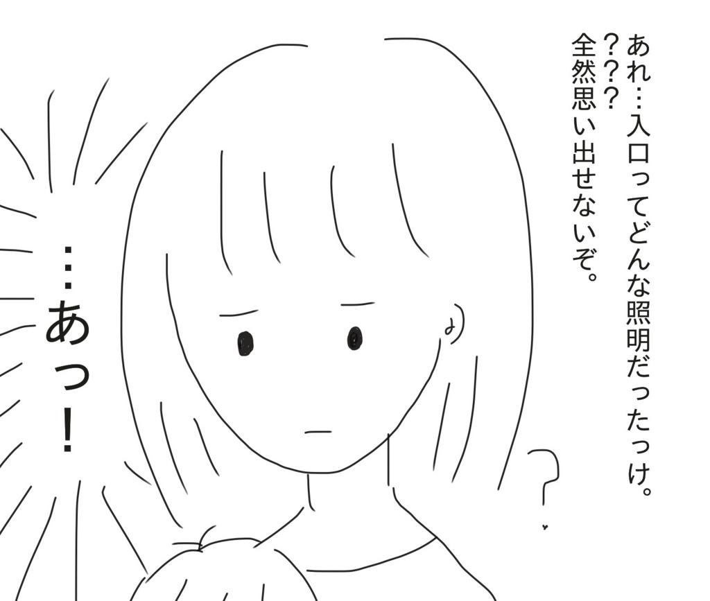 f:id:tarotaroko:20171122161018j:plain