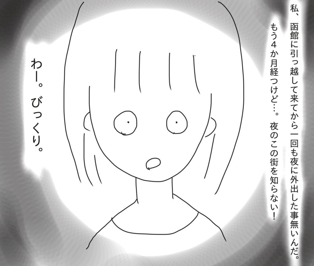 f:id:tarotaroko:20171122161031j:plain