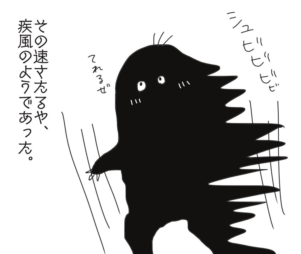 f:id:tarotaroko:20171122193339j:plain