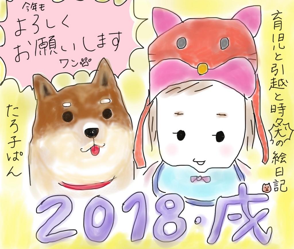f:id:tarotaroko:20180102175505j:plain