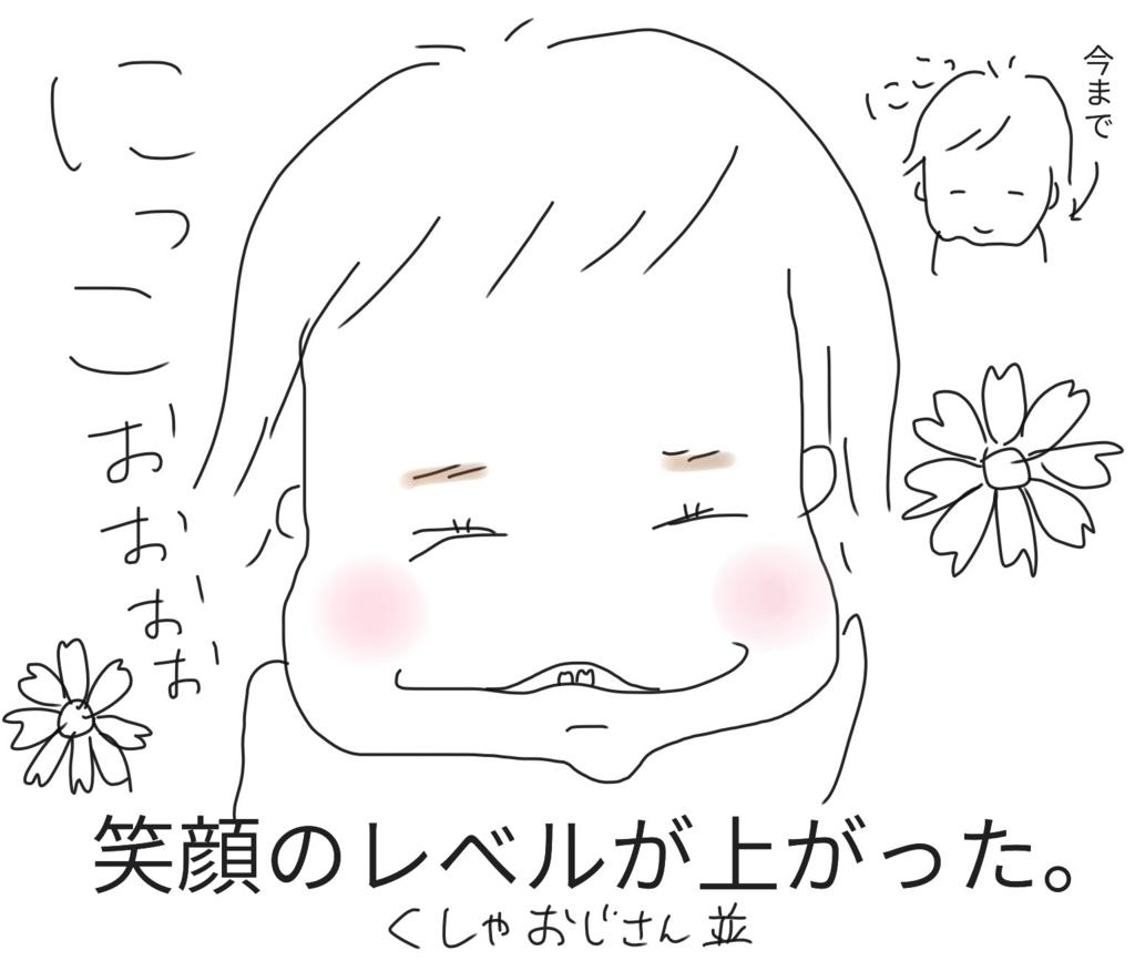 f:id:tarotaroko:20180108171721j:plain