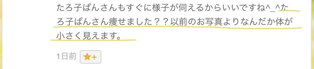 f:id:tarotaroko:20180124160750j:plain