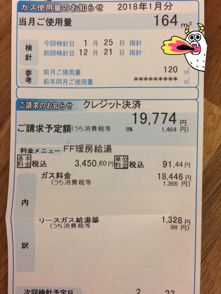 f:id:tarotaroko:20180131171637j:plain