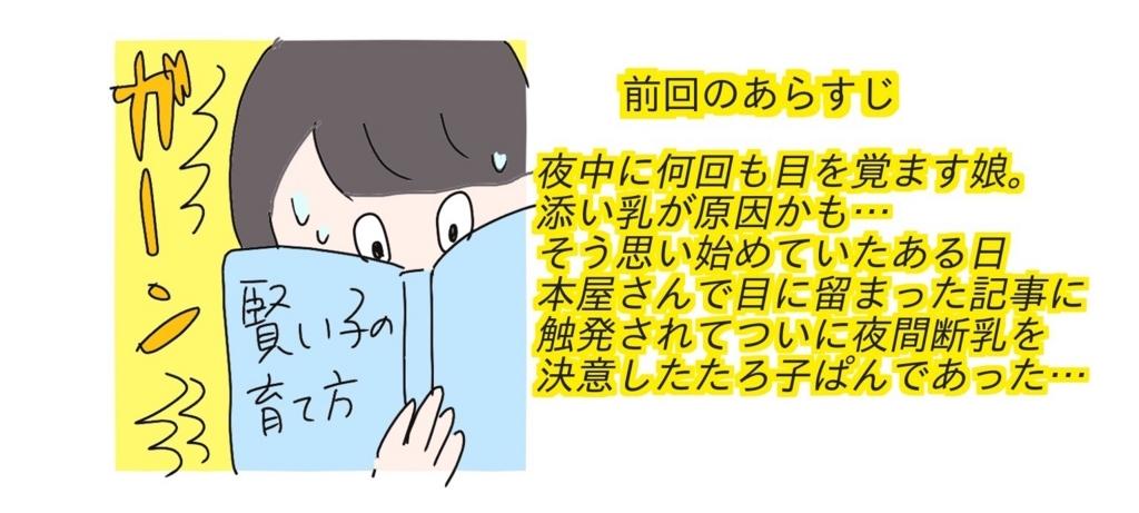 f:id:tarotaroko:20180409221553j:plain