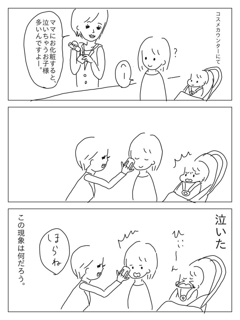 f:id:tarotaroko:20180414210700j:plain