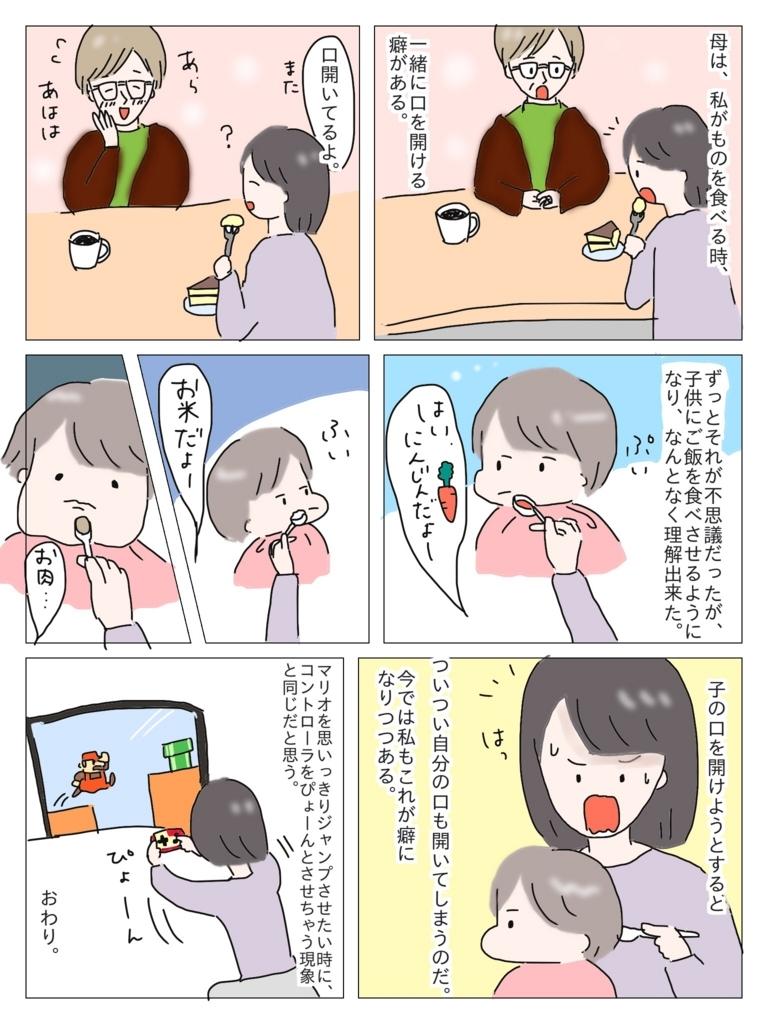 f:id:tarotaroko:20180627110721j:plain