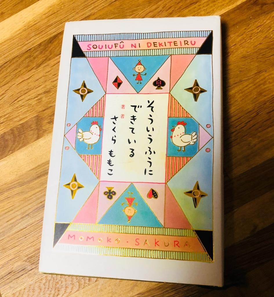 f:id:tarotaroko:20180828201629j:plain