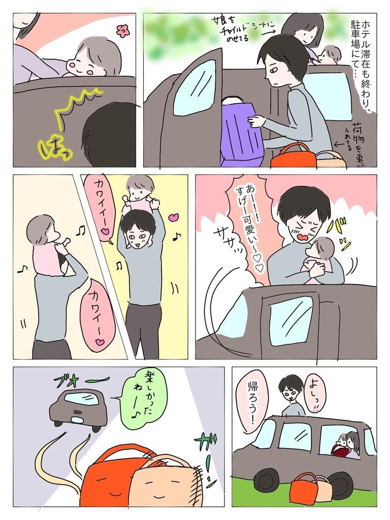 f:id:tarotaroko:20180919220613j:plain