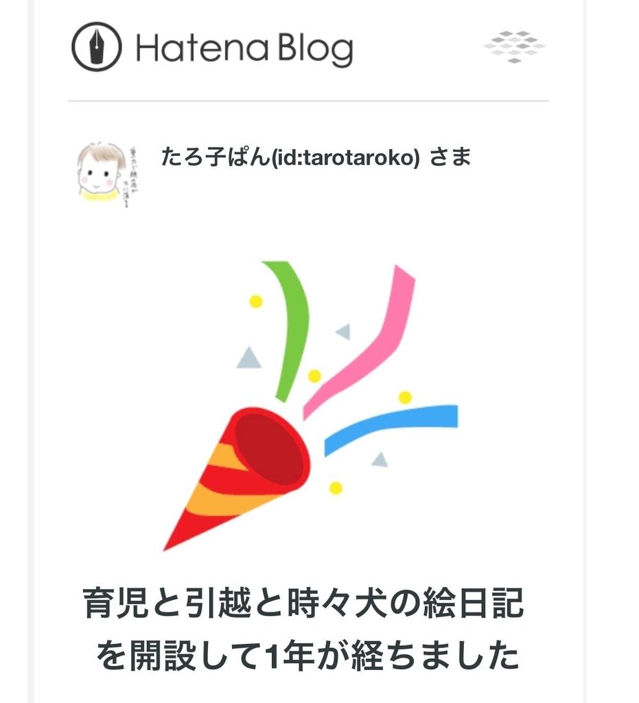 f:id:tarotaroko:20180926220733j:plain