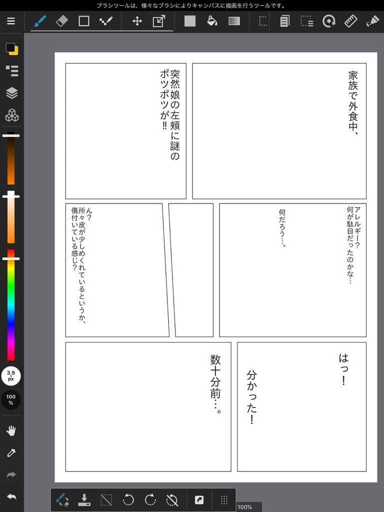 f:id:tarotaroko:20181011174714p:plain